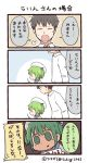 0_0 1boy 1girl 4koma =3 artist_name closed_eyes collared_shirt comic commentary_request empty_eyes green_eyes green_hair hat holding holding_sign line_(naver) long_sleeves personification sailor_hat shirt short_hair sign spoken_sweatdrop sweatdrop translation_request tsukigi twitter-san twitter_username two_side_up v-shaped_eyebrows white_hat white_shirt
