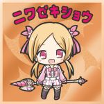 1girl :d bangs bikkuriman_(style) black_legwear blush chibi drill eyebrows_visible_through_hair flower_knight_girl forehead hair_ribbon light_brown_hair long_hair long_sleeves looking_at_viewer niwazekishyou_(flower_knight_girl) open_mouth parted_bangs pink_footwear pink_hair pink_ribbon pink_shirt puffy_shorts ribbon rinechun shirt shoes short_shorts shorts smile solo standing striped thigh-highs vertical-striped_shorts vertical_stripes very_long_hair white_shorts