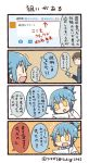 0_0 1boy 1girl 4koma :d artist_name bangs black_hair black_shirt blue_hair cellphone collared_shirt comic commentary_request holding holding_paper holding_phone labcoat long_sleeves notice_lines open_mouth paper personification phone ponytail shirt short_ponytail smartphone smile translation_request tsukigi twitter twitter-san twitter-san_(character) twitter_username yellow_eyes