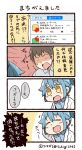 1boy 1girl 4koma :d ^_^ anger_vein angry arm_behind_head artist_name bangs blue_hair blue_shirt blush_stickers closed_eyes closed_eyes collared_shirt comic commentary_request emphasis_lines eyebrows_visible_through_hair flying_sweatdrops grey_shirt long_sleeves notice_lines open_mouth personification ponytail shaded_face shirt short_ponytail shouting sidelocks smile spoken_anger_vein spoken_sweatdrop sweatdrop translation_request tsukigi twitter twitter-san twitter-san_(character) twitter_username v-shaped_eyebrows yellow_eyes