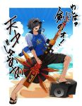 1boy arts_shirt beach black-framed_eyewear black_footwear black_hair black_shorts blue_jacket blue_shirt blue_sky blush brown_eyes clothes_writing clouds collarbone commentary_request day electric_guitar emphasis_lines eyewear_on_head fate/grand_order fate_(series) fingernails guitar hair_over_one_eye highres holding holding_instrument horizon instrument jacket letterman_jacket male_focus music ocean okada_izou_(fate) open_clothes open_jacket orqz outdoors playing_instrument sand sandals shirt short_shorts short_sleeves shorts sky solo speaker standing sunglasses sweat translated water