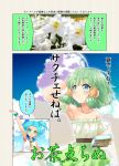 2girls antenna_hair arm_behind_head arm_up armpits bangle bare_shoulders belt blue_eyes blue_hair blush book bracelet cafe-chan_to_break_time clouds collarbone comic detached_sleeves dress eyebrows_visible_through_hair flower green_dress green_hair holding holding_book jewelry midori_(cafe-chan_to_break_time) multiple_girls neckerchief necklace one_side_up outdoors porurin ramune_(cafe-chan_to_break_time) school_uniform serafuku short_sleeves sleeveless smile thick_eyebrows translation_request white_flower yellow_neckwear