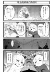 3girls ahoge bed blanket bow bowtie candle candlestand ceiling chibi closet comic crystal curtains door flandre_scarlet flower hair_over_eyes happy hug lying_on_bed medium_hair monochrome multiple_girls pillow pointy_ears remilia_scarlet room sleepy smile sweatdrop tatara_kogasa touhou translation_request vest warugaki_(sk-ii) window wings