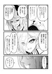 2girls bow closed_eyes comic couch flandre_scarlet from_behind hair_bow hair_over_eyes long_hair medium_hair monochrome multiple_girls ponytail remilia_scarlet side_ponytail smile sweat teardrop touhou translation_request warugaki_(sk-ii)