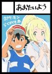 1boy 1girl black_hair blonde_hair brown_eyes duo green_eyes hat lillie_(pokemon) pokemon pokemon_(anime) pokemon_(game) pokemon_sm pokemon_sm_(anime) satoshi_(pokemon) smile translated