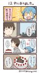 1boy 1girl 4koma :d artist_name bangs birthday birthday_cake blue_hair blue_shirt blush_stickers brown_hair cake clenched_hand collared_shirt comic commentary_request food fruit grey_shirt hair_tie jitome labcoat open_mouth personification ponytail shirt smile snowing strawberry translation_request tsukigi twitter twitter-san twitter-san_(character) twitter_username v-shaped_eyebrows window yellow_eyes