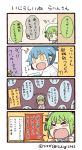 /\/\/\ 0_0 2girls 4koma :d around_corner artist_name bangs beret blue_hair clenched_hands comic commentary_request crying flying_sweatdrops flying_teardrops green_eyes green_hair hat labcoat line_(naver) multiple_girls open_mouth personification ponytail shaded_face short_hair smile tablet translation_request tsukigi twitter twitter-san twitter-san_(character) twitter_username two_side_up wavy_mouth white_hat yellow_eyes