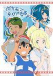 1boy 3girls black_hair blonde_hair blue_eyes blue_hair brown_eyes green_eyes lillie_(pokemon) mao_(pokemon) multiple_girls pokemon pokemon_(anime) pokemon_(game) pokemon_sm pokemon_sm_(anime) satoshi_(pokemon)