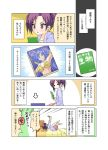 >_< 1girl :d :o blue_cardigan book comic directional_arrow emphasis_lines holding holding_book long_sleeves lying on_back on_bed open_mouth original pillow pink_skirt porurin purple_hair shirt skirt smile solid_circle_eyes solo translation_request twintails v-shaped_eyebrows violet_eyes xd yellow_shirt