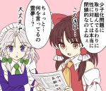 2girls apron ascot ayano_(ayn398) blue_eyes bow braid brown_eyes brown_hair crossed_arms detached_sleeves eyebrows_visible_through_hair frills hair_bow hair_tubes hakurei_reimu izayoi_sakuya maid maid_apron maid_headdress multiple_girls newspaper nontraditional_miko open_mouth pink_background reading silver_hair simple_background sweat touhou translation_request twin_braids