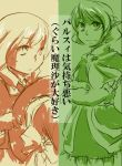 2girls arm_warmers braid comic cover cover_page doujin_cover hat japanese_clothes kirisame_marisa long_hair mizuhashi_parsee multiple_girls pointy_ears sabakan_(iizuka48) scarf short_hair short_sleeves single_braid skirt touhou witch_hat