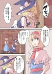 2girls alice_margatroid black_hat blonde_hair blue_eyes bow comic commentary_request hairband hat hat_bow highres kirisame_marisa lolita_hairband long_hair multiple_girls nip_to_chip open_mouth short_hair touhou translation_request white_bow witch_hat yellow_eyes