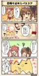 2girls 4koma ahoge bird blush bow brown_hair character_name chick closed_eyes comic commentary commentary_request drill_hair eggshell eggshell_hat flower_knight_girl hair_bow hair_ornament hair_ribbon holly_(flower_knight_girl) hoshikujaku_(flower_knight_girl) long_hair lotion multiple_girls open_mouth ponytail redhead ribbon short_hair slippers speech_bubble sunscreen sweat swimsuit tagme translation_request twintails yellow_eyes