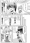3girls ? arms_at_sides bangs blush bunny_background closed_eyes comic curtains emphasis_lines eyebrows_visible_through_hair folded_ponytail gloves greyscale hair_ornament hand_on_hip hand_up hands_on_hips inazuma_(kantai_collection) indoors kaga_(kantai_collection) kantai_collection kirin_tarou kneehighs legs_together loafers monochrome multiple_girls muneate neck_ribbon neckerchief nose_blush pleated_skirt pocket ponytail ribbon sailor_collar school_uniform serafuku shiranui_(kantai_collection) shoes short_sleeves shorts shorts_under_skirt shouting side_ponytail sidelocks skirt speech_bubble standing sweatdrop tasuki thigh-highs translation_request trembling v-shaped_eyebrows vest window zettai_ryouiki