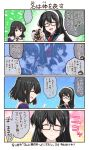 2girls =_= ^_^ akagi_(kantai_collection) alternate_costume ascot black_hair closed_eyes closed_eyes comic death_note death_note_(object) enmaided grey_hair haguro_(kantai_collection) hair_ornament hairband hairclip highres kaga_(kantai_collection) kantai_collection long_hair maid mikage_takashi multiple_girls naka_(kantai_collection) ooyodo_(kantai_collection) open_mouth quill short_hair skirt smile sweatdrop translation_request tray upper_body