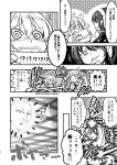 2girls berusuke_(beru_no_su) comic doremy_sweet greyscale hat kishin_sagume long_sleeves monochrome multiple_girls nightcap nightgown page_number pom_pom_(clothes) short_hair short_sleeves single_wing suit_jacket touhou translation_request wings