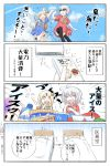 >_< 2girls 4koma :d \o/ abigail_williams_(fate/grand_order) ahoge ahoge_wag air_conditioner arms_up arts_shirt asymmetrical_legwear bangs barefoot bed black_legwear blonde_hair blue_shirt blue_sky blush blush_stickers bow buster_shirt chocolate_bar closed_eyes clouds cloudy_sky comic commentary_request crossed_bandaids day eating expressive_hair eyebrows_visible_through_hair fate/apocrypha fate/grand_order fate_(series) florence_nightingale_(fate/grand_order) food hair_between_eyes hair_bow highres holding holding_chocolate holding_food ice_cream jeanne_d'arc_(alter)_(fate) jeanne_d'arc_(fate)_(all) long_hair multiple_girls neon-tetora open_mouth orange_bow outdoors outstretched_arms parted_bangs pillow red_eyes red_shirt shirt short_sleeves silver_hair single_thighhigh skull sky smile sunglasses thigh-highs translation_request under_covers very_long_hair xd