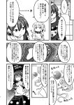 2girls berusuke_(beru_no_su) bow bowtie comic doremy_sweet dress greyscale hat kishin_sagume long_sleeves monochrome multiple_girls nightcap nightgown page_number pom_pom_(clothes) short_hair short_sleeves single_wing suit_jacket touhou translation_request wings