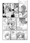 2girls blouse bolo_tie buttons comic frilled_sleeves frills glasses greyscale hair_ornament headband heart heart_hair_ornament highres komeiji_satori long_sleeves low_twintails monochrome multiple_girls nobori_ranzu plaid plaid_vest school_uniform short_hair third_eye touhou translation_request twintails usami_sumireko vest