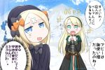 +++ 2girls :d abigail_williams_(fate/grand_order) bangs black_bow black_dress black_hat black_shirt black_skirt blonde_hair blue_eyes blue_sky bow clouds commentary_request crossed_bandaids day dress eyebrows_visible_through_hair fang fate/grand_order fate_(series) gerda_(fate) green_eyes green_hairband hair_bow hairband hands_up hat highres long_hair long_sleeves multiple_girls neon-tetora open_mouth orange_bow outdoors parted_bangs round_teeth shirt skirt sky smile sparkle standing sweat teeth translation_request upper_teeth very_long_hair