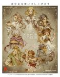 4boys 4girls alfyn_(octopath_traveler) animal artist_request blonde_hair blush bracelet braid brown_eyes brown_hair cyrus_(octopath_traveler) dancer everyone gloves h'aanit_(octopath_traveler) hat jewelry long_hair multiple_boys multiple_girls necklace octopath_traveler official_art olberic_eisenberg open_mouth ophilia_(octopath_traveler) ponytail primrose_azelhart short_hair simple_background smile square_enix sword therion_(octopath_traveler) tiger tressa_(octopath_traveler) weapon