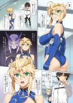1boy 2girls 5koma ahoge artoria_pendragon_(all) artoria_pendragon_(lancer) artoria_pendragon_(lancer_alter) ass bangs bare_shoulders blonde_hair blue_gloves blue_legwear blue_leotard braid breasts brown_hair chaldea_uniform cleavage cleavage_cutout comic commentary_request crown curvy dark_persona detached_sleeves doujinshi dress eyebrows_visible_through_hair fate/grand_order fate_(series) french_braid fujimaru_ritsuka_(male) girl gloves green_eyes hair_between_eyes hips indoors large_breasts leotard multiple_girls open_mouth orange_maru ribbed_dress sidelocks swept_bangs thighs translation_request yellow_eyes