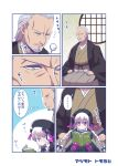 ... 1boy 1girl 4koma artist_name bangs_pinned_back beard book braid closed_eyes comic commentary_request dress facial_hair fate/extra fate/grand_order fate_(series) goatee hair_between_eyes hair_ribbon haori hat holding holding_book japanese_clothes kimono long_sleeves nursery_rhyme_(fate/extra) one_eye_closed orange_eyes reading red_eyes ribbon seiza sitting sitting_on_lap sitting_on_person spoken_ellipsis sweatdrop thought_bubble tomoyohi translation_request twin_braids white_hair wide_sleeves window yagyuu_munenori_(fate/grand_order)