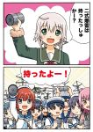 2koma 6+girls :d absurdres black_hair blue_hair blush braid brown_eyes closed_eyes comic commentary_request daitou_(kantai_collection) depth_charge e16a_zuiun etorofu_(kantai_collection) eyebrows_visible_through_hair fang fukae_(kantai_collection) gloves green_eyes hat hataraku_saibou hiburi_(kantai_collection) highres hoshino_banchou kantai_collection kunashiri_(kantai_collection) long_sleeves matsuwa_(kantai_collection) multiple_girls open_mouth parody pink_hair red_eyes redhead sado_(kantai_collection) shimushu_(kantai_collection) short_hair smile translation_request tsushima_(kantai_collection) violet_eyes white_gloves
