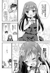... 1boy 2girls arm_at_side asashio_(kantai_collection) bangs belt blush bow bowtie chair closed_eyes comic curtains double-breasted double_bun dress epaulettes eyebrows_visible_through_hair faceless faceless_female faceless_male floral_background full-face_blush greyscale hand_on_own_chest hat heart heart_background indoors interlocked_fingers k_hiro kantai_collection long_hair long_sleeves michishio_(kantai_collection) monochrome multiple_girls neck_ribbon open_mouth peaked_cap pinafore_dress remodel_(kantai_collection) ribbon sitting speech_bubble spoken_ellipsis sweatdrop translation_request window