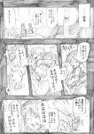 candle comic crying drunk emphasis_lines graphite_(medium) groping laughing touhou traditional_media translation_request tsukumo_benben tsukumo_yatsuhashi woominwoomin5