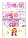 3girls ? ahoge blanket blue_eyes bottle bowl brown_hair chibi comic commentary_request eating fate/grand_order fate_(series) flying_sweatdrops food fujimaru_ritsuka_(female) hair_ornament hair_scrunchie hisohiso_(altoblue) holding holding_bottle holding_food long_hair mash_kyrielight multiple_girls no_eyewear ophelia_phamrsolone orange_eyes orange_hair pajamas pillow pink_hair pizza popsicle scrunchie short_hair star stretch sweatdrop tearing_up translation_request violet_eyes waking_up what_if yellow_scrunchie