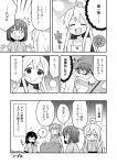 /\/\/\ 0_0 4girls ? @_@ ahoge bangs blush bob_cut bra closed_eyes collarbone comic eyebrows_visible_through_hair futon genderswap genderswap_(mtf) greyscale hair_down hands_up holding japanese_clothes kaede_(onii-chan_wa_oshimai) kimono long_hair lying medium_hair momiji_(onii-chan_wa_oshimai) monochrome multiple_girls nekotoufu on_stomach onii-chan_wa_oshimai oyama_mahiro oyama_mihari pillow rubbing_eyes scrunchie short_hair side_ponytail sidelocks sleepy smile spoken_question_mark spoken_venus_symbol steam sweatdrop translation_request turn_pale underwear venus_symbol yukata  _ 