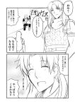 2boys 2koma absurdres achilles_(fate) bubble_background chest_plate chiron_(fate) comic commentary_request fate/grand_order fate_(series) greyscale ha_akabouzu hiding highres leather_vest long_hair monochrome multiple_boys smile spiky_hair sweat translation_request