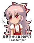 1girl blush bow chibi chinese chinese_commentary commentary_request english eyebrows_visible_through_hair fujiwara_no_mokou hair_between_eyes hair_bow long_hair lowres pants pink_hair puffy_short_sleeves puffy_sleeves red_eyes red_pants shangguan_feiying shirt short_sleeves simple_background solo standing suspenders touhou translation_request upper_body very_long_hair white_background white_bow white_shirt wing_collar