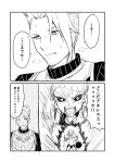 1boy 1girl 2koma achilles_(fate) angry black_sclera chest_plate comic commentary_request fate/grand_order fate_(series) flail gauntlets greyscale ha_akabouzu hiding highres loincloth monochrome penthesilea_(fate/grand_order) screaming sidelocks spiky_hair sweat translation_request weapon