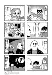 >_< 2girls 3boys 4koma :3 arm_up bald bangs bkub blunt_bangs blush bodysuit character_doll city clenched_hand comic cup drinking_glass drinking_straw emphasis_lines eyebrows_visible_through_hair facial_hair fleeing gift goatee goho_mafia!_kajita-kun greyscale halftone hat ice ice_cube jacket jumping long_hair machine mafia_kajita monochrome multiple_4koma multiple_boys multiple_girls mustache nakamura_yuuichi night open_mouth peeking pointing police police_uniform policeman raised_fist shirt short_hair shouting sidelocks simple_background speech_bubble sunglasses sweatdrop sweater table talking translation_request two-tone_background two_side_up uniform window