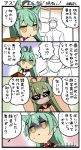 1boy 1girl 4koma admiral_(azur_lane) ahoge akashi_(azur_lane) animal_ears azur_lane cat_ears comic green_hair hair_ornament hairclip hat kobashi_daku long_hair mask military_hat sunglasses sweatdrop translation_request trembling yellow_eyes