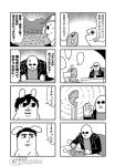 3boys 4koma anger_vein animal bald bkub chair clenched_hands closed_eyes comic emphasis_lines facial_hair fence fish flying_sweatdrops fork goatee goho_mafia!_kajita-kun greyscale halftone hat holding holding_fork holding_knife jacket knife mafia_kajita mole monochrome motion_lines multiple_4koma multiple_boys mustache nakamura_yuuichi ok_sign plate rabbit shirt short_hair shouting simple_background sitting smile speech_bubble steam straw_hat sugita_tomokazu sunglasses table talking translation_request two-tone_background utensil