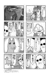 /\/\/\ 3boys 4koma animal arms_behind_back artist_self-insert bald bkub building camera cellphone closed_eyes comic crying duckman emphasis_lines facial_hair fakkuma_(character) fleeing goho_mafia!_kajita-kun greyscale halftone holding holding_camera holding_phone japanese_clothes llama mafia_kajita monochrome motion_lines multiple_4koma multiple_boys mustache no_pupils open_mouth phone photo shouting simple_background single_tear smartphone smile sparkle speech_bubble steam sunglasses sweatdrop talking tears translation_request two-tone_background