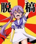 1girl akebono_(kantai_collection) alternate_costume arm_up bell clenched_hands dress flower hair_bell hair_between_eyes hair_flower hair_ornament kantai_collection long_hair looking_at_viewer macedonian_flag open_mouth purple_hair sailor_dress shino_(ponjiyuusu) shiny shiny_skin short_sleeves side_ponytail smile solo sunburst translation_request violet_eyes