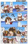 4girls ahoge aircraft airplane animal_ears azur_lane chibi comic fox_ears fox_tail highres hisahiko multiple_girls mutsu_(azur_lane) nagato_(azur_lane) open_mouth orange_eyes prinz_eugen_(azur_lane) star star-shaped_pupils stuffed_unicorn symbol-shaped_pupils tail tearing_up translation_request unicorn_(azur_lane) violet_eyes water wavy_mouth
