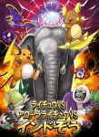 alolan_form alolan_raichu commentary ghastly indian_elephant lunala oranguru passimian pokedex pokemoa pokemon pokemon_(game) pokemon_sm pyukumuku raichu rotom rotom_dex rowlet wormhole