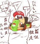 cosplay driving fake_facial_hair fake_mustache gen_7_pokemon ground_vehicle hat mario mario_(cosplay) mario_(series) mario_kart meka_(77111994) motor_vehicle nintendo no_humans pokemon pokemon_(creature) pokemon_(game) pokemon_sm red_hat riding rowlet sitting super_mario_bros.