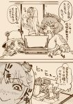 2koma 3girls =3 blush blush_stickers brown comic commentary_request computer cushion frog_hair_ornament hair_ornament hat highres kochiya_sanae laptop leaf_hair_ornament long_hair long_sleeves monochrome moriya_suwako mouse_(computer) multiple_girls natsushiro nose_blush short_hair sleeves_past_fingers sleeves_past_wrists snake_hair_ornament speech_bubble sweat table tatami touhou translation_request yasaka_kanako zabuton
