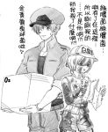 1boy 1girl ae-3803 baseball_cap blood blood_on_face bloody_clothes bob_cut cabbie_hat carrying chinese gloves greyscale hat hataraku_saibou height_difference jacket lucylusstories map monochrome package red_blood_cell_(hataraku_saibou) role_reversal short_hair simple_background traditional_media translation_request u-1146 uniform white_background white_blood_cell_(hataraku_saibou)