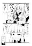 1boy 1girl 2koma achilles_(fate) angry bag black_sclera comic commentary_request fate/grand_order fate_(series) greyscale ha_akabouzu highres monochrome paper_bag penthesilea_(fate/grand_order) sidelocks sweat translation_request veins