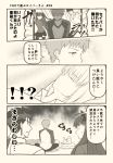 !!? 2boys 2girls 4koma ahoge artoria_pendragon_(all) bangs closed_eyes comic commentary_request cu_chulainn earrings emiya_shirou emphasis_lines eyebrows_visible_through_hair fate/stay_night fate_(series) futon indian_style jewelry lace_background lancer long_hair lying monochrome multiple_boys multiple_girls no_eyes nose_bubble on_back parted_lips pleated_skirt saber sepia shaded_face sitting skirt sweatdrop thigh-highs tohsaka_rin translation_request tsukumo two_side_up under_covers wing_collar zettai_ryouiki