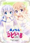 2018 2girls :d artist_name bangs bare_shoulders blue_eyes blue_hair blush breasts cleavage closed_mouth collarbone commentary_request copyright_name cover cover_page dress eyebrows_visible_through_hair fingernails flower gochuumon_wa_usagi_desu_ka? hair_between_eyes hair_flower hair_ornament hand_up hoto_cocoa kafuu_chino light_brown_hair long_hair massala medium_breasts multiple_girls open_mouth sleeveless sleeveless_dress smile very_long_hair violet_eyes white_dress white_flower x_hair_ornament