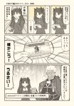5koma bangs breasts cellphone comic commentary_request eyebrows_visible_through_hair fate/grand_order fate_(series) hair_over_one_eye holding iphone long_hair long_sleeves monochrome phone short_hair smartphone thigh-highs tohsaka_rin translation_request tsukumo zettai_ryouiki