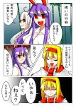 3girls alice_margatroid animal_ears bamboo bamboo_forest blonde_hair closed_eyes collared_shirt comic commentary_request forest fujiwara_no_mokou hairband highres long_hair multiple_girls nature open_mouth rabbit_ears red_eyes red_hairband reisen_udongein_inaba sei_(kaien_kien) shaded_face shirt smile touhou translation_request upper_body white_hair